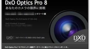 DxO Optics Pro 8 in regalo